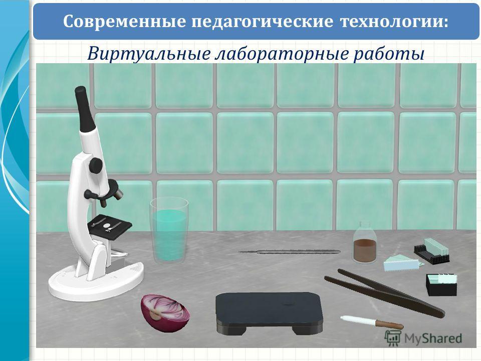 Виртуальные лабораторные работы Современные педагогические технологии: