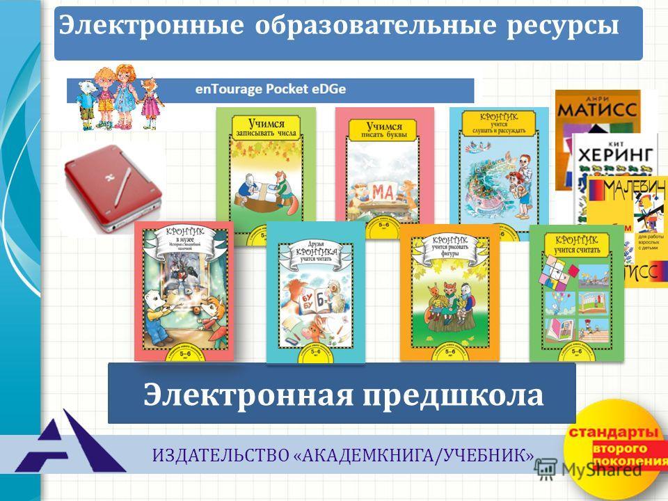ИЗДАТЕЛЬСТВО «АКАДЕМКНИГА/УЧЕБНИК» Электронные образовательные ресурсы Электронная предшкола