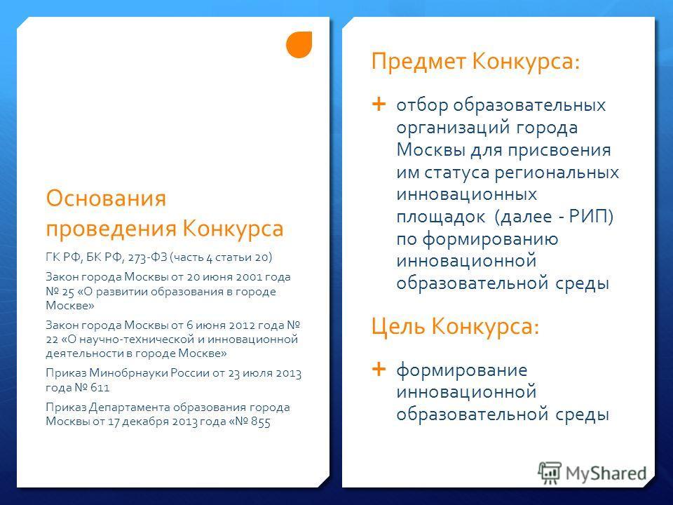 Основания проведения Конкурса Предмет Конкурса: отбор образовательных организаций города Москвы для присвоения им статуса региональных инновационных площадок (далее - РИП) по формированию инновационной образовательной среды Цель Конкурса: формировани