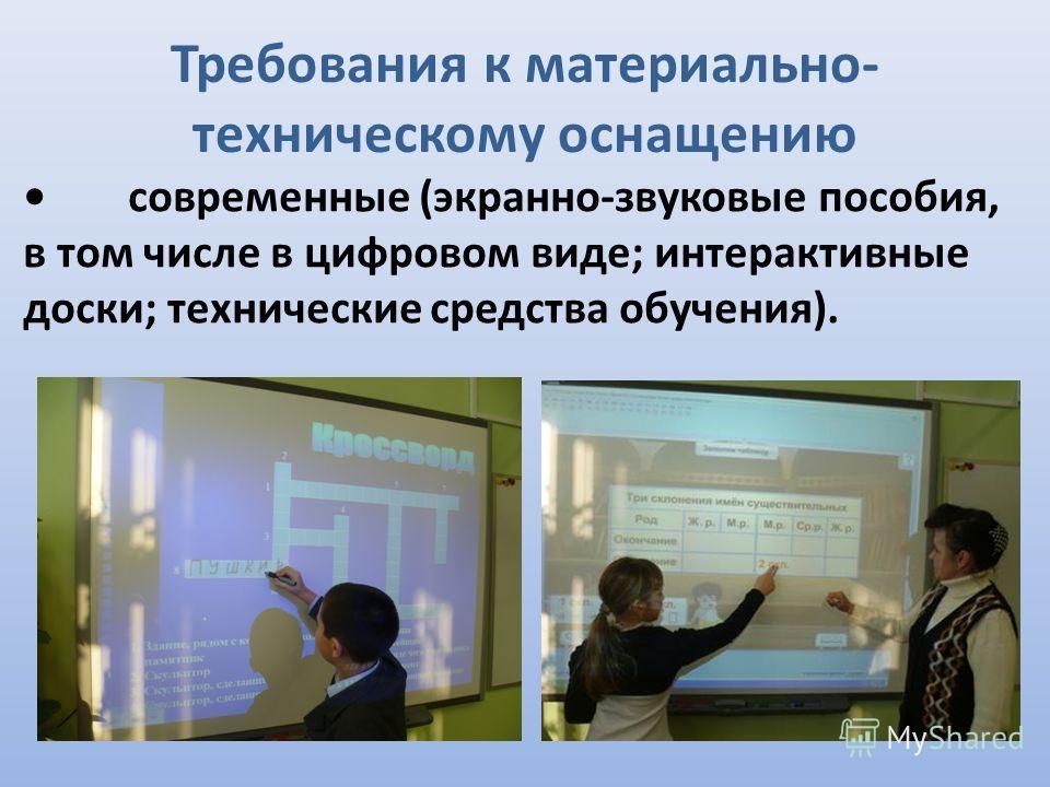 Требования к материально- техническому оснащению современные (экранно-звуковые пособия, в том числе в цифровом виде; интерактивные доски; технические средства обучения).