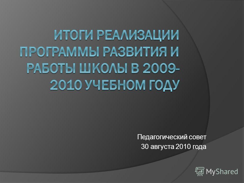 Педагогический совет 30 августа 2010 года
