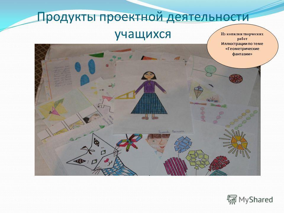 Продукты проектной деятельности учащихся Из копилки творческих работ Иллюстрации по теме «Геометрические фантазии»