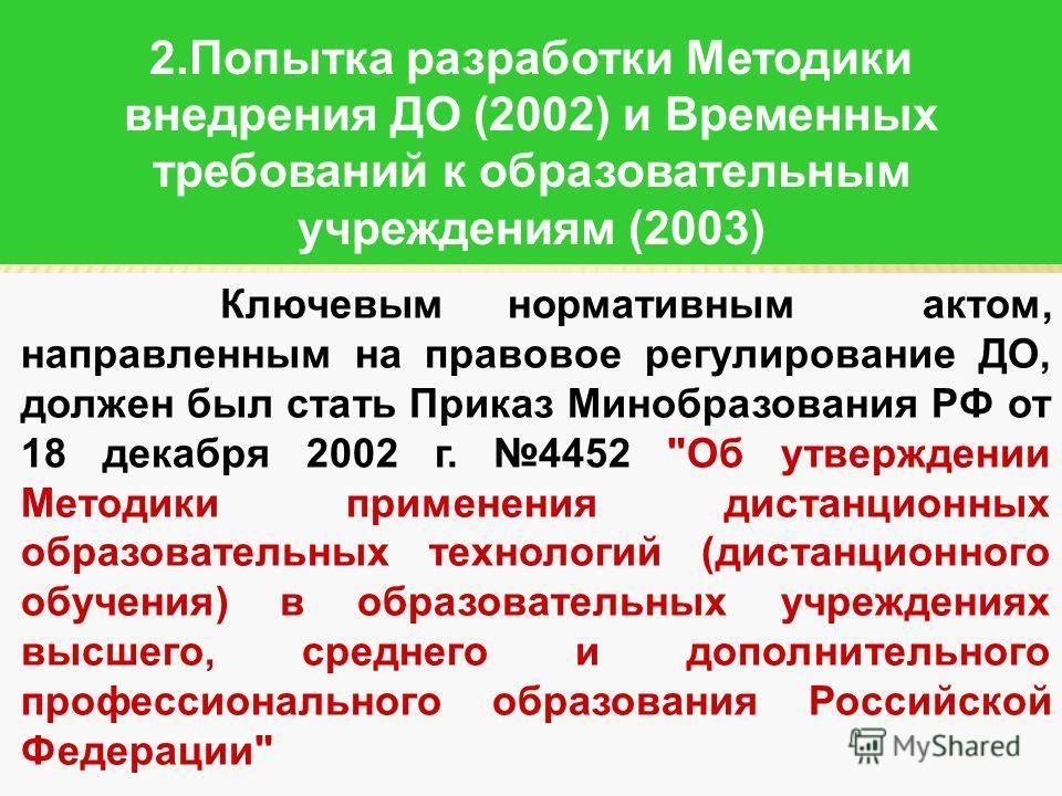Ключевым нормативным актом, направленным на правовое регулирование ДО, должен был стать Приказ Минобразования РФ от 18 декабря 2002 г. 4452