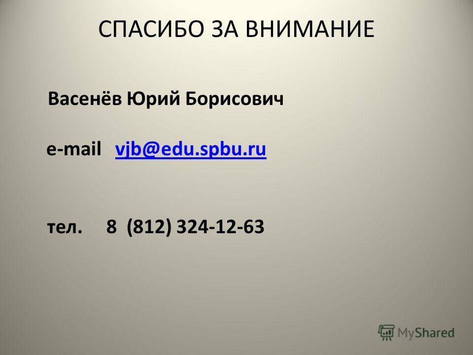 17 СПАСИБО ЗА ВНИМАНИЕ Васенёв Юрий Борисович e-mail vjb@edu.spbu.ruvjb@edu.spbu.ru тел. 8 (812) 324-12-63