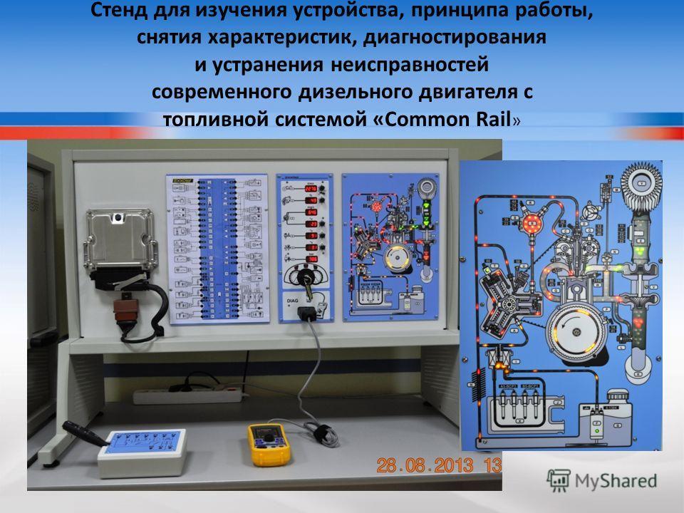 Стенд для изучения устройства, принципа работы, снятия характеристик, диагностирования и устранения неисправностей современного дизельного двигателя с топливной системой «Common Rail »