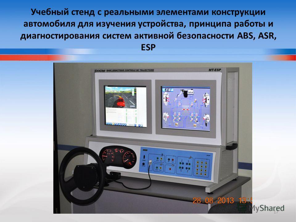 Учебный стенд с реальными элементами конструкции автомобиля для изучения устройства, принципа работы и диагностирования систем активной безопасности АВS, ASR, ESP 17