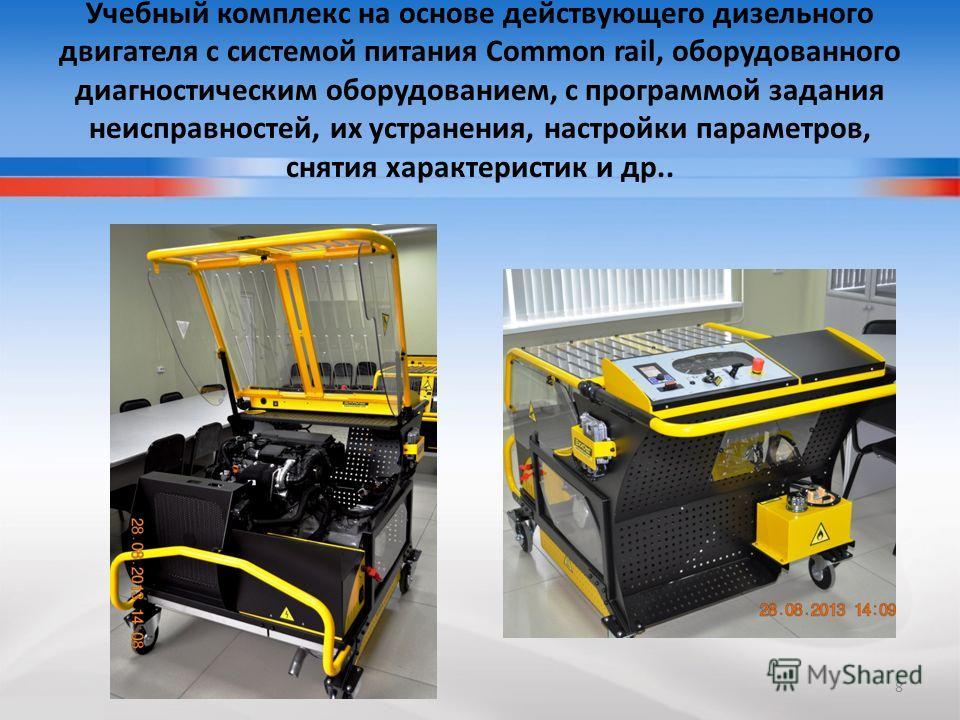 Учебный комплекс на основе действующего дизельного двигателя с системой питания Common rail, оборудованного диагностическим оборудованием, с программой задания неисправностей, их устранения, настройки параметров, снятия характеристик и др.. 8