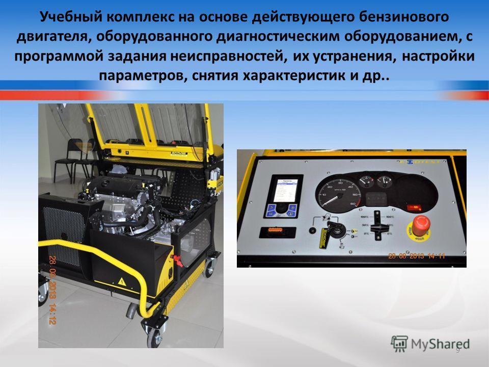 Учебный комплекс на основе действующего бензинового двигателя, оборудованного диагностическим оборудованием, с программой задания неисправностей, их устранения, настройки параметров, снятия характеристик и др.. 9