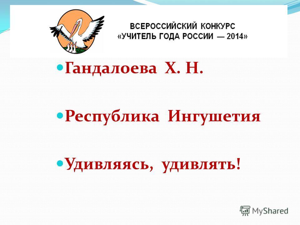 Гандалоева Х. Н. Республика Ингушетия Удивляясь, удивлять!