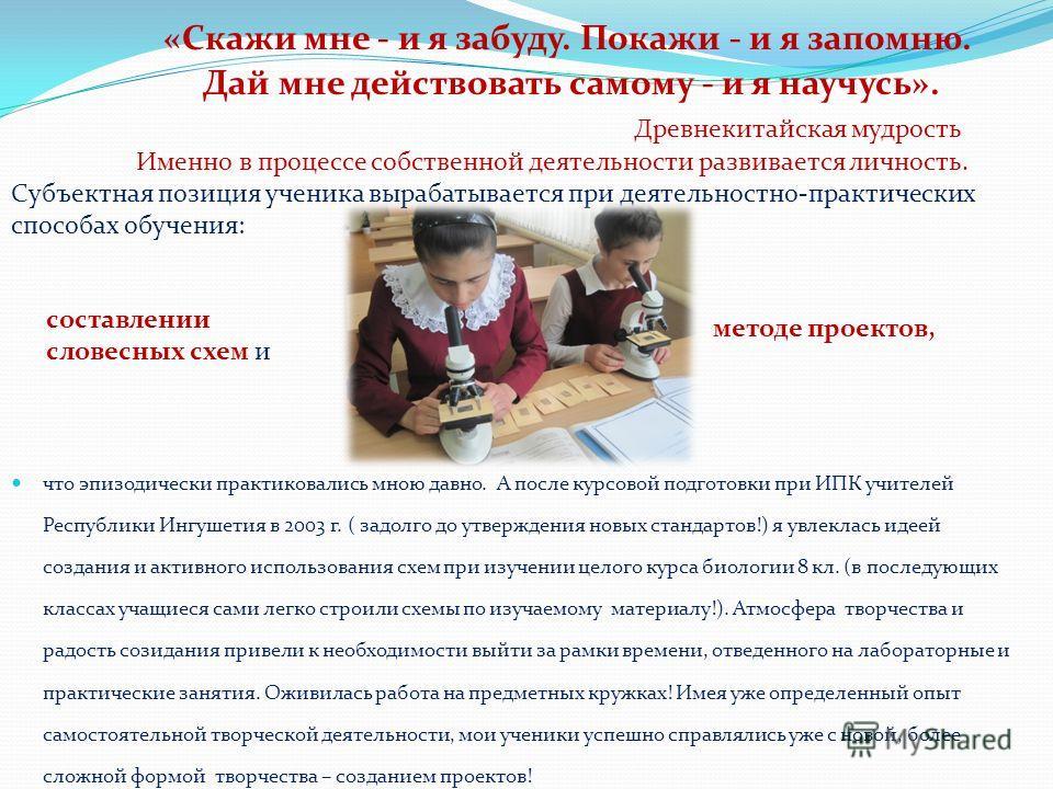 что эпизодически практиковались мною давно. А после курсовой подготовки при ИПК учителей Республики Ингушетия в 2003 г. ( задолго до утверждения новых стандартов!) я увлеклась идеей создания и активного использования схем при изучении целого курса би