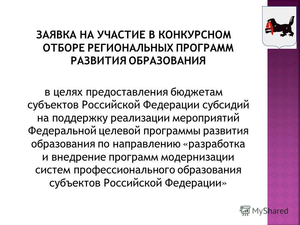 ЗАЯВКА НА УЧАСТИЕ В КОНКУРСНОМ ОТБОРЕ РЕГИОНАЛЬНЫХ ПРОГРАММ РАЗВИТИЯ ОБРАЗОВАНИЯ в целях предоставления бюджетам субъектов Российской Федерации субсидий на поддержку реализации мероприятий Федеральной целевой программы развития образования по направл