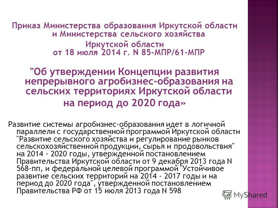Приказ Министерства образования Иркутской области и Министерства сельского хозяйства Иркутской области от 18 июля 2014 г. N 85-МПР/61-МПР