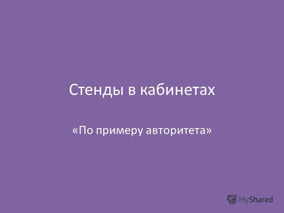 Стенды в кабинетах «По примеру авторитета»