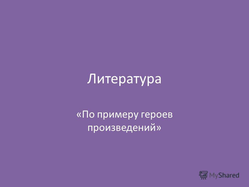 Литература «По примеру героев произведений»