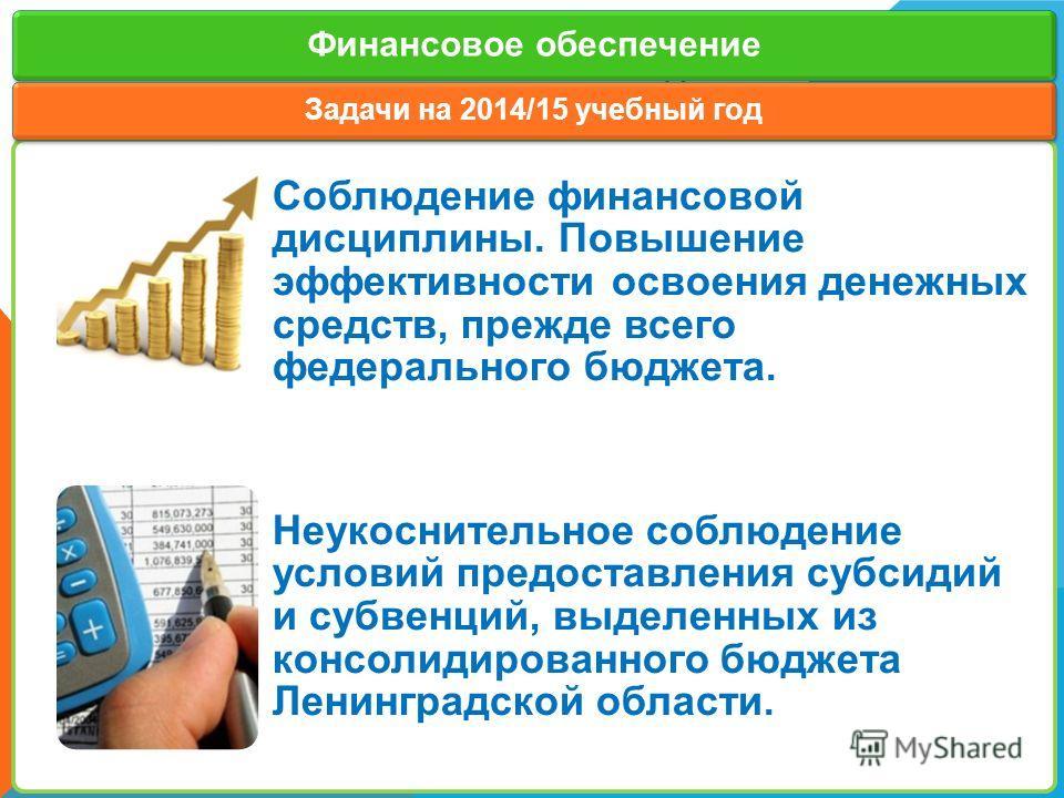 Заголовок слайда 35 Информационная открытость Финансовое обеспечение Задачи на 2014/15 учебный год Соблюдение финансовой дисциплины. Повышение эффективности освоения денежных средств, прежде всего федерального бюджета. Неукоснительное соблюдение усло