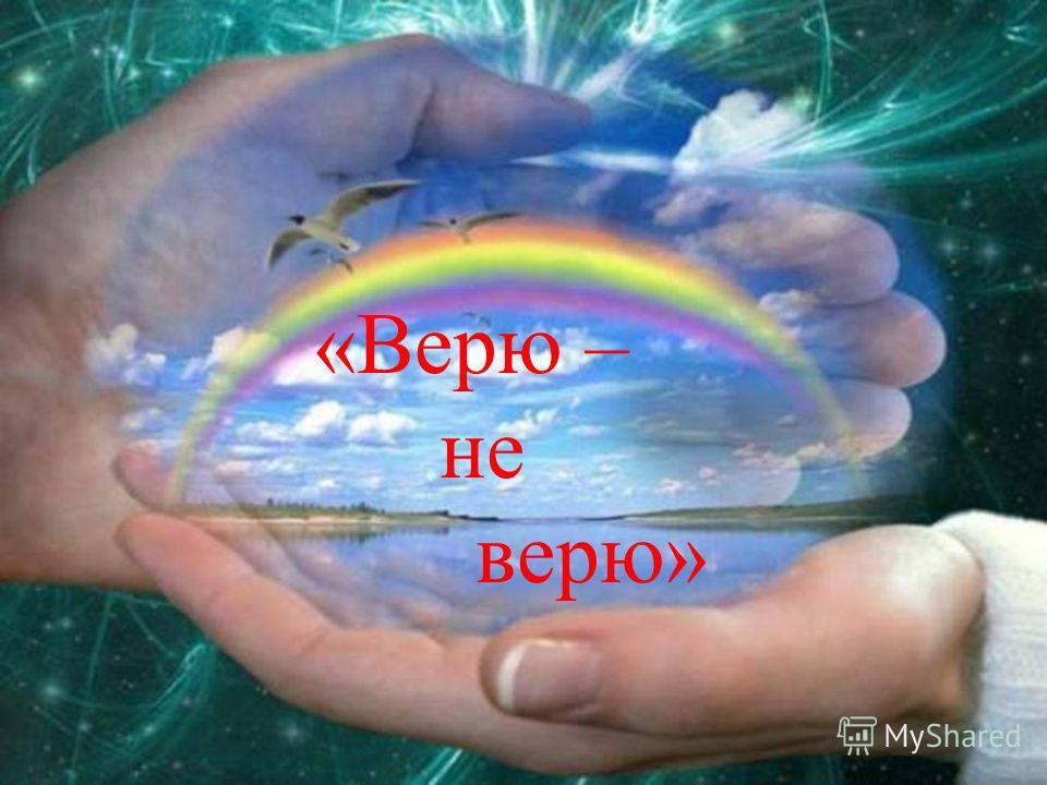 «Верю – не верю»