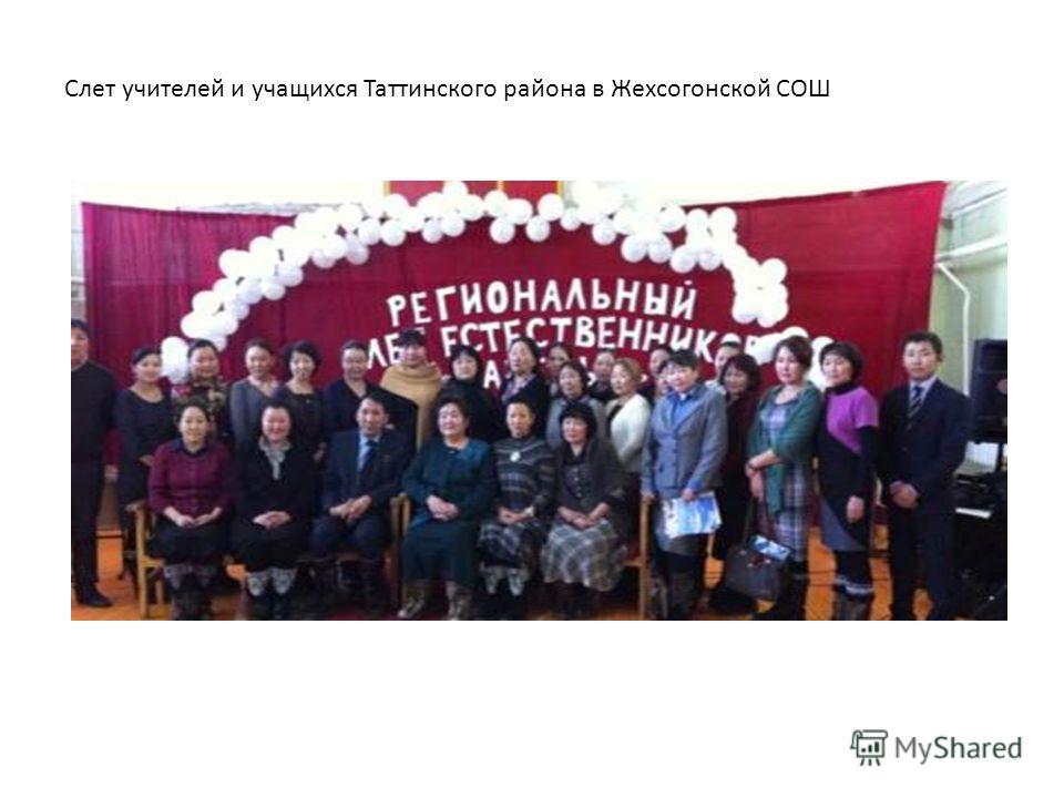 Слет учителей и учащихся Таттинского района в Жехсогонской СОШ