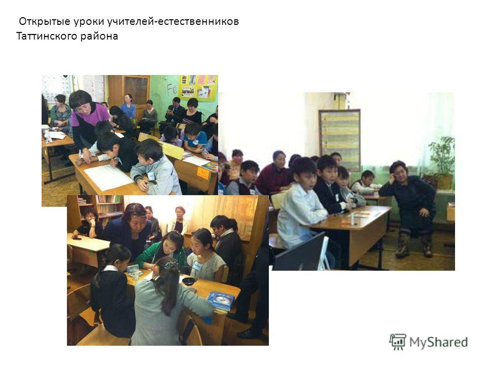 Открытые уроки учителей-естественников Таттинского района