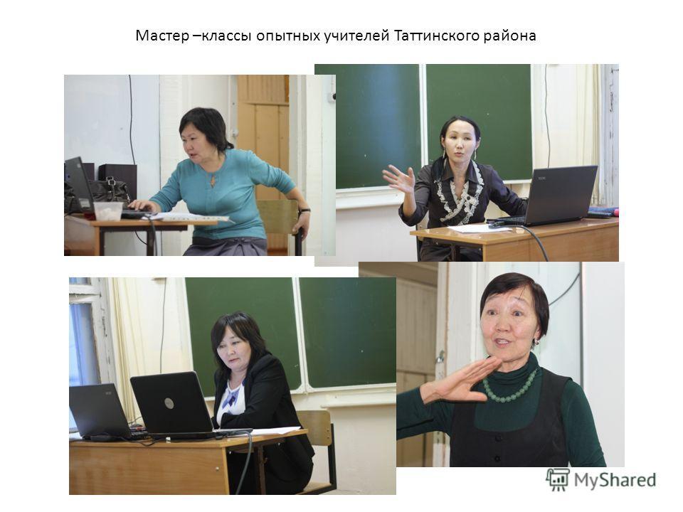 Мастер –классы опытных учителей Таттинского района
