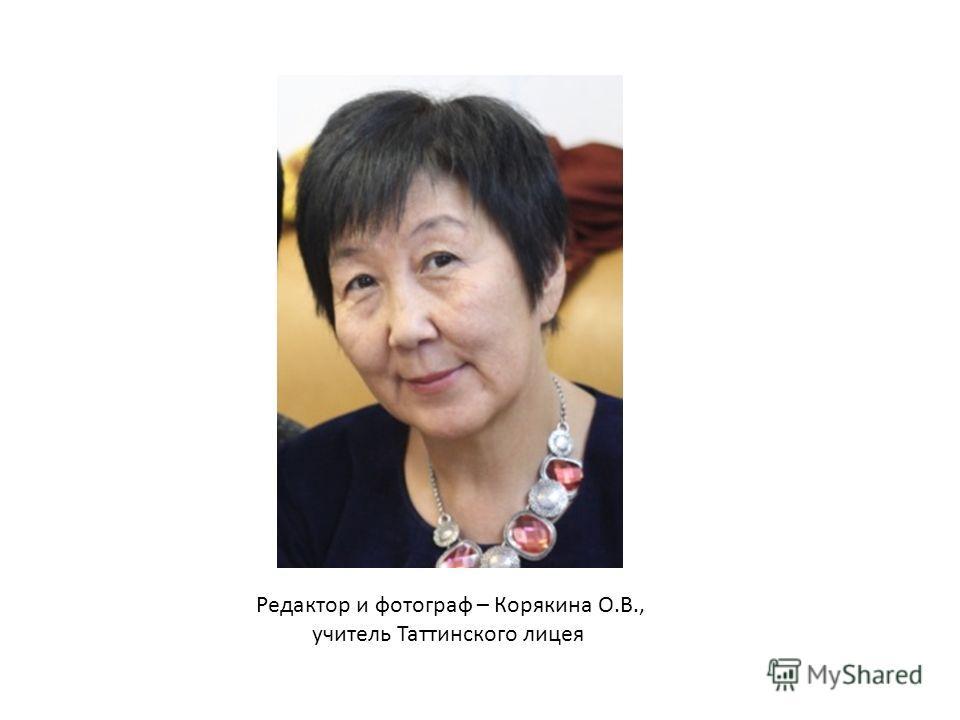 Редактор и фотограф – Корякина О.В., учитель Таттинского лицея