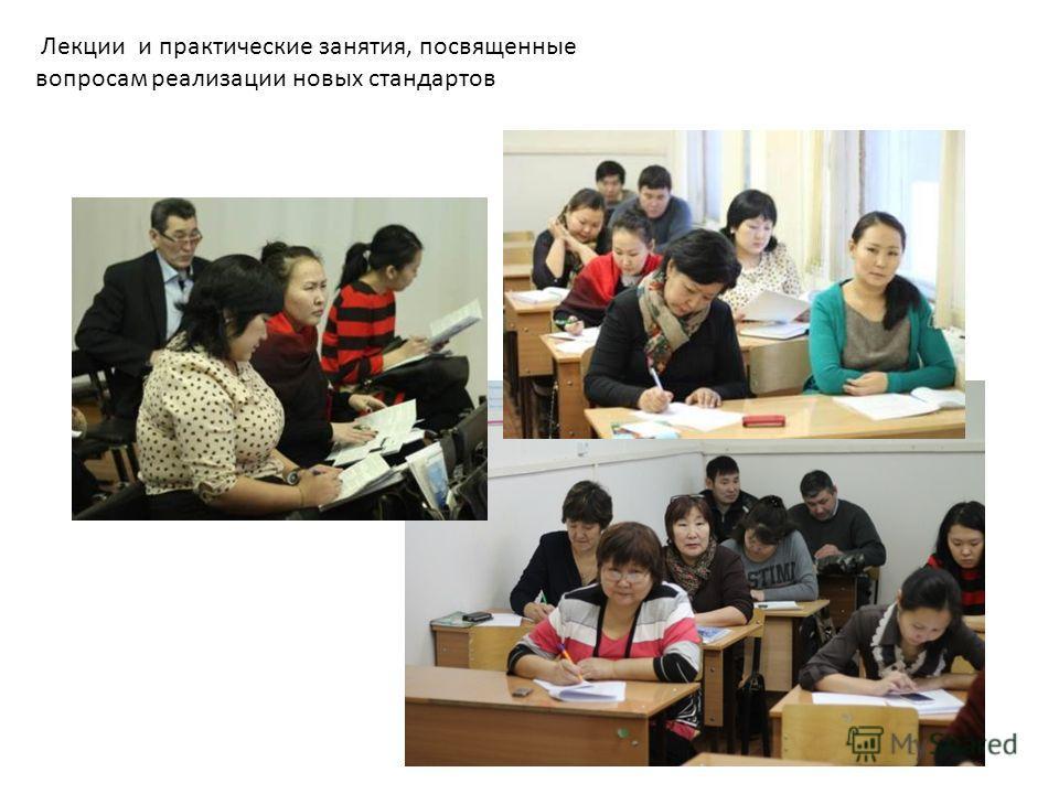 Лекции и практические занятия, посвященные вопросам реализации новых стандартов