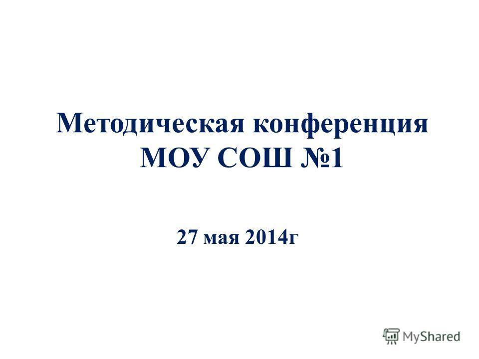 Методическая конференция МОУ СОШ 1 27 мая 2014 г