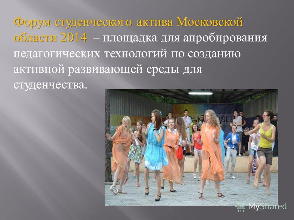 Форум студенческого актива Московской области 2014 Форум студенческого актива Московской области 2014 – площадка для апробирования педагогических технологий по созданию активной развивающей среды для студенчества.