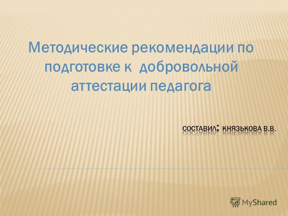 Методические рекомендации по подготовке к добровольной аттестации педагога
