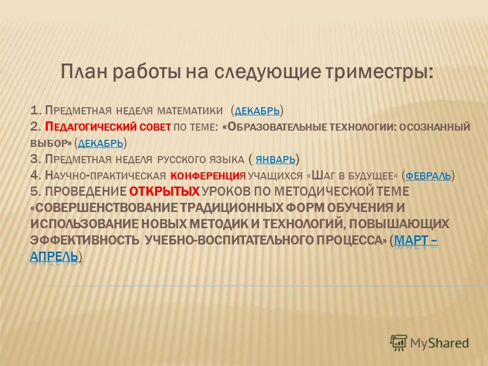 План работы на следующие триместры: