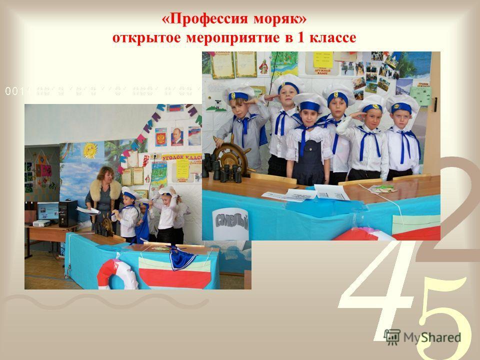 «Профессия моряк» открытое мероприятие в 1 классе