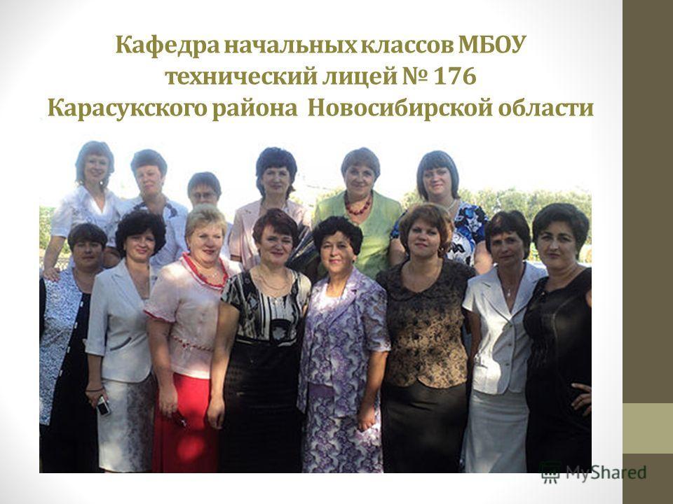 Кафедра начальных классов МБОУ технический лицей 176 Карасукского района Новосибирской области