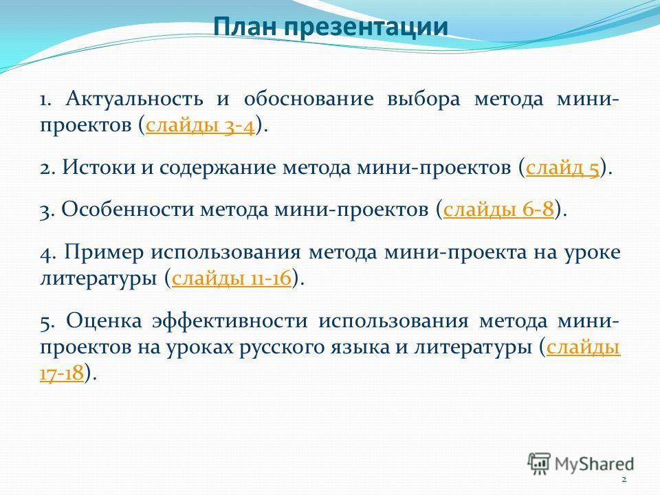 План презентации 1. Актуальность и обоснование выбора метода мини- проектов (слайды 3-4).слайды 3-4 2. Истоки и содержание метода мини-проектов (слайд 5).слайд 5 3. Особенности метода мини-проектов (слайды 6-8).слайды 6-8 4. Пример использования мето