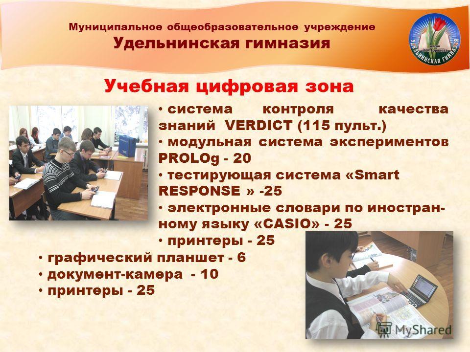 Муниципальное общеобразовательное учреждение Удельнинская гимназия система контроля качества знаний VERDICT (115 пульт.) модульная система экспериментов PROLOg - 20 тестирующая система «Smart RESPONSE » -25 электронные словари по иностран- ному языку