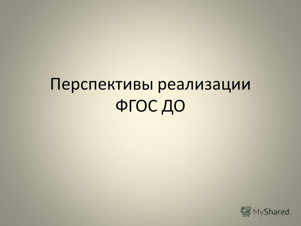 Перспективы реализации ФГОС ДО
