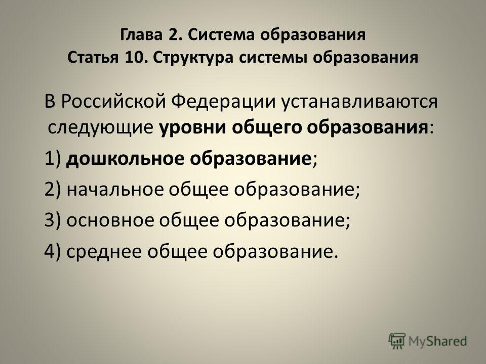 Глава 2. Система образования Статья 10. Структура системы образования В Российской Федерации устанавливаются следующие уровни общего образования: 1) дошкольное образование; 2) начальное общее образование; 3) основное общее образование; 4) среднее общ