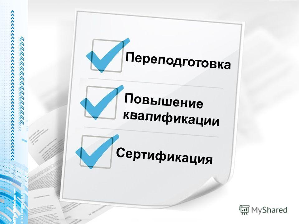 Повышение квалификации Переподготовка Сертификация