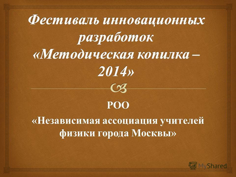 РОО « Независимая ассоциация учителей физики города Москвы »