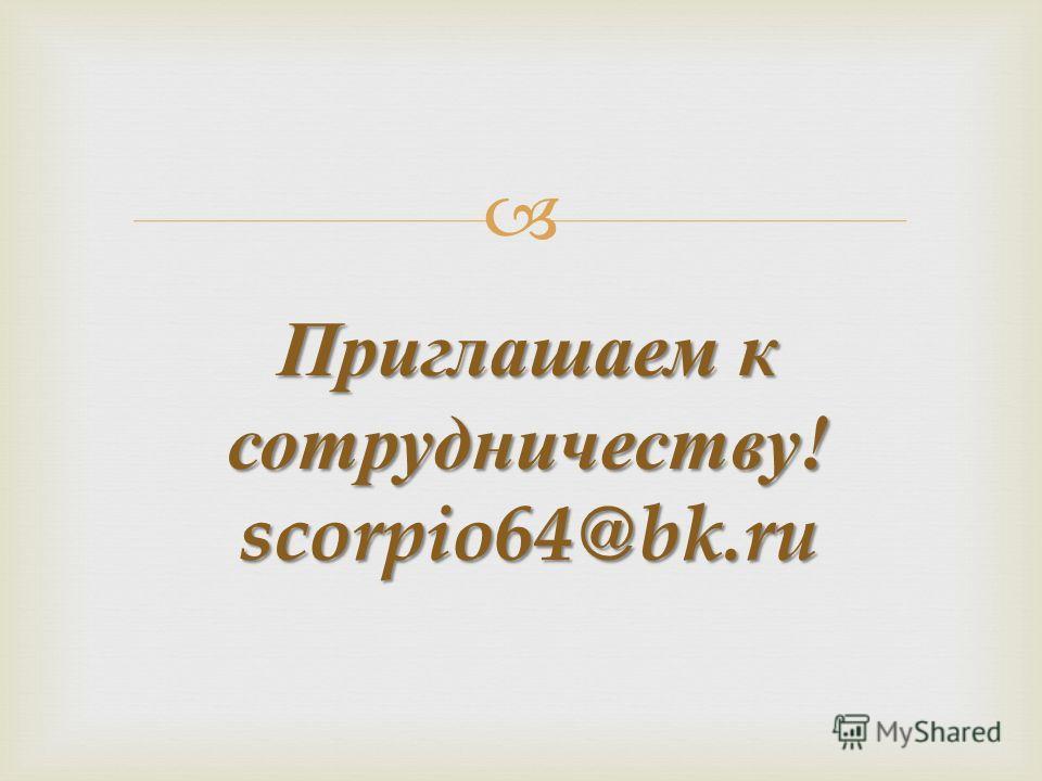 Приглашаем к сотрудничеству ! scorpio64@bk.ru