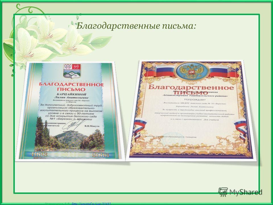 Матюшкина А.В. http://nsportal.ru/user/33485http://nsportal.ru/user/33485 Награждена почетными грамотами:.