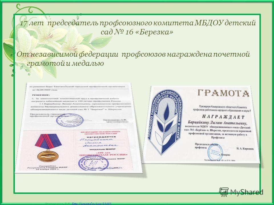 Матюшкина А.В. http://nsportal.ru/user/33485http://nsportal.ru/user/33485 Благодарственные письма: