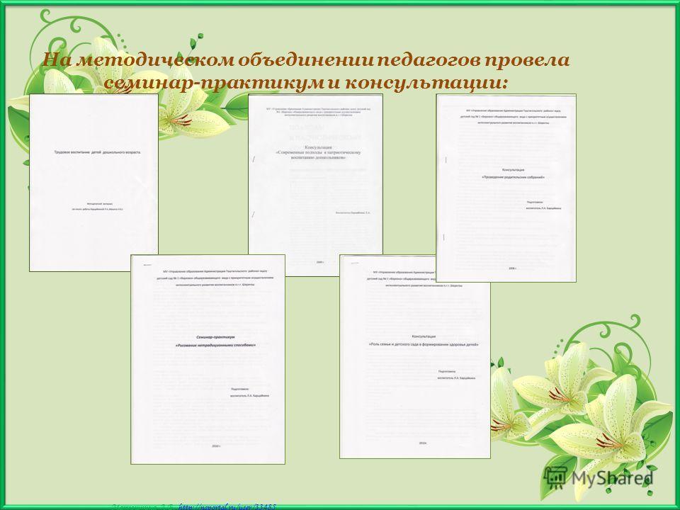 Матюшкина А.В. http://nsportal.ru/user/33485http://nsportal.ru/user/33485 Я работаю с детьми младшей группы и в своей работе стараюсь использовать как собственные разработки, так и лучшие работы других педагогов. Принимаю активное участие в обмене оп