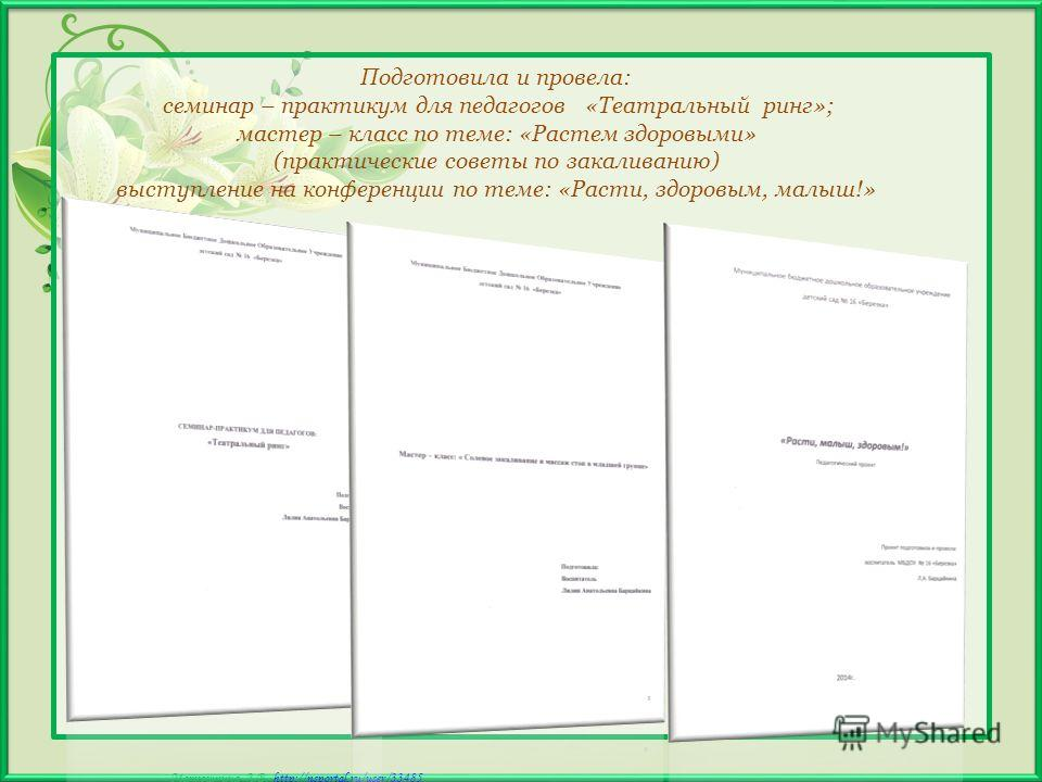 Матюшкина А.В. http://nsportal.ru/user/33485http://nsportal.ru/user/33485 На методическом объединении педагогов провела семинар-практикум и консультации: