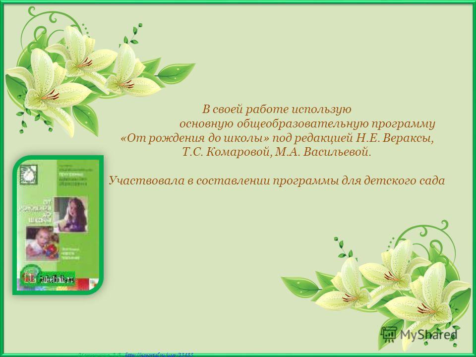 Матюшкина А.В. http://nsportal.ru/user/33485http://nsportal.ru/user/33485 Анализ заболеваемости детей ( Январь-ремонт детского сада) В результате планомерной работы по здоровьесбержению снизилась заболеваемость детей.