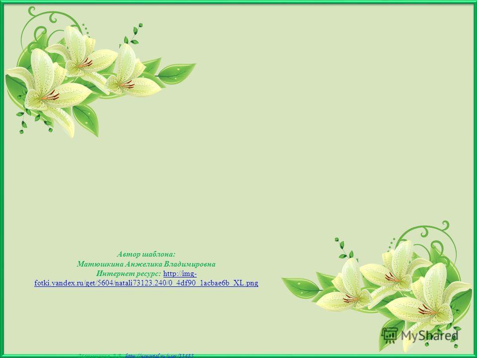 Матюшкина А.В. http://nsportal.ru/user/33485http://nsportal.ru/user/33485 До новых встреч!