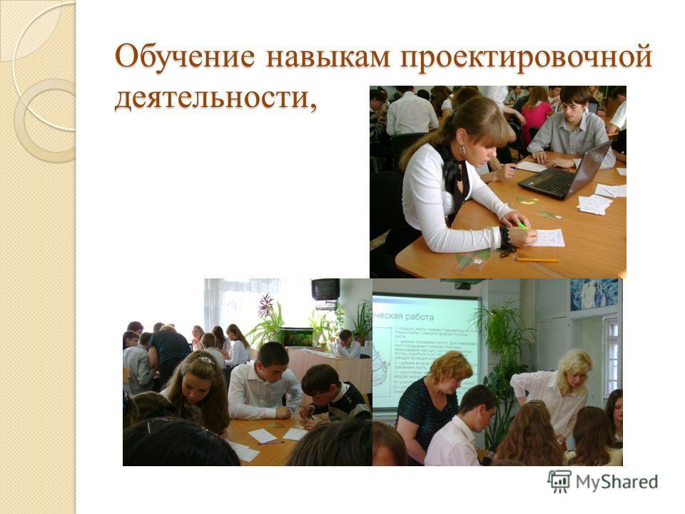 Обучение навыкам проектировочной деятельности,