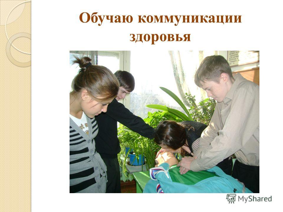 Обучаю коммуникации здоровья
