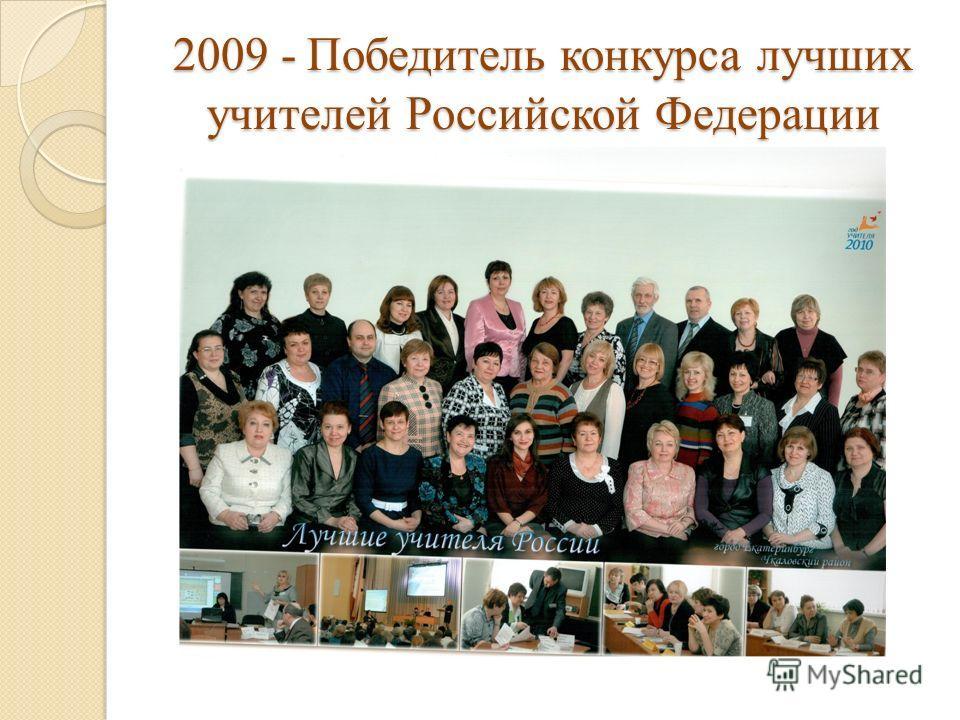 2009 - Победитель конкурса лучших учителей Российской Федерации