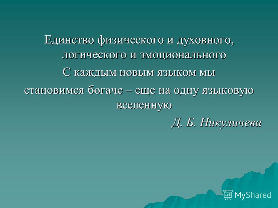 Единство физического и духовного, логического и эмоционального С каждым новым языком мы становимся богаче – еще на одну языковую вселенную Д. Б. Никуличева