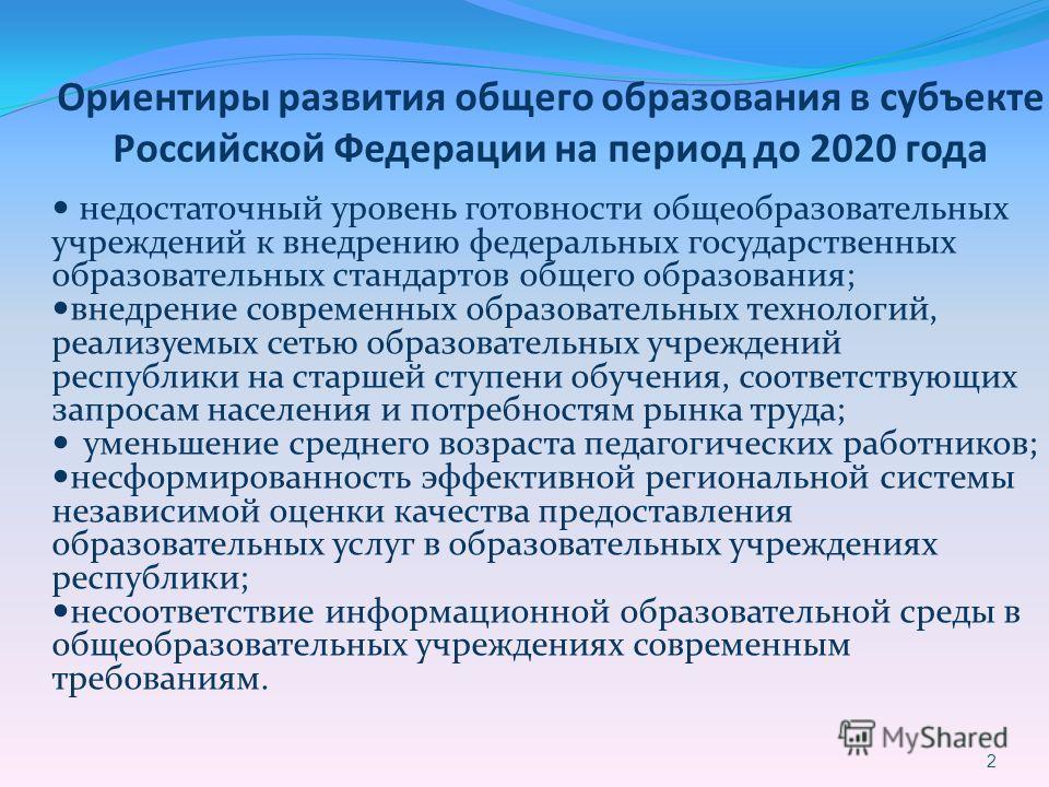 Ориентиры развития общего образования в субъекте Российской Федерации на период до 2020 года недостаточный уровень готовности общеобразовательных учреждений к внедрению федеральных государственных образовательных стандартов общего образования; внедре
