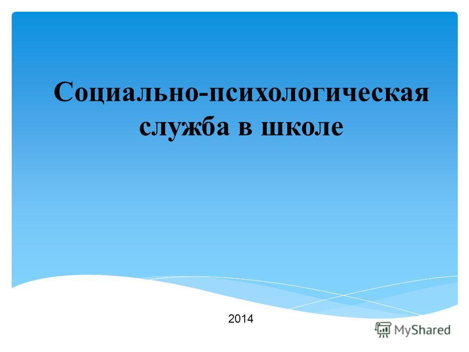 Социально-психологическая служба в школе 2014